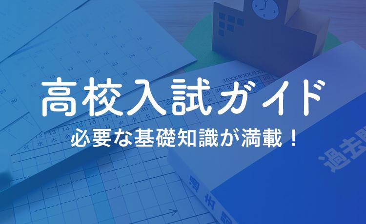 高校入試ガイド