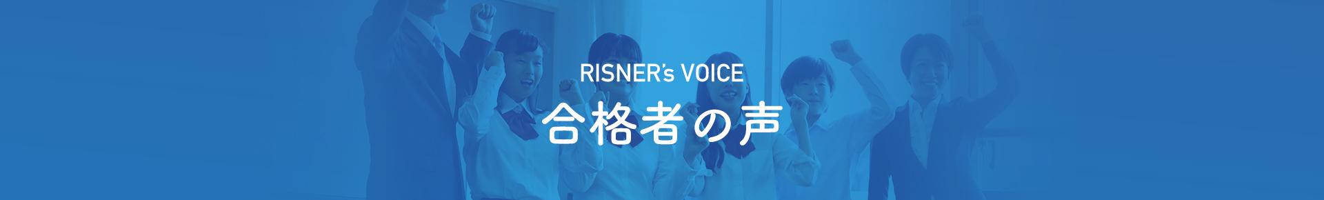 合格者の声