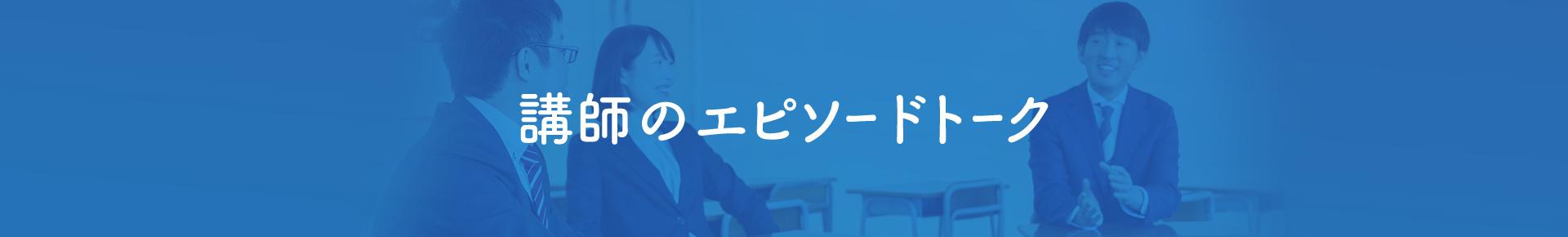 講師のエピソードトーク