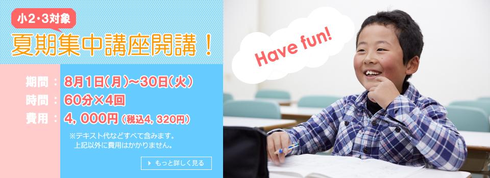 ジュニア道場生・夏期集中講座を開講!