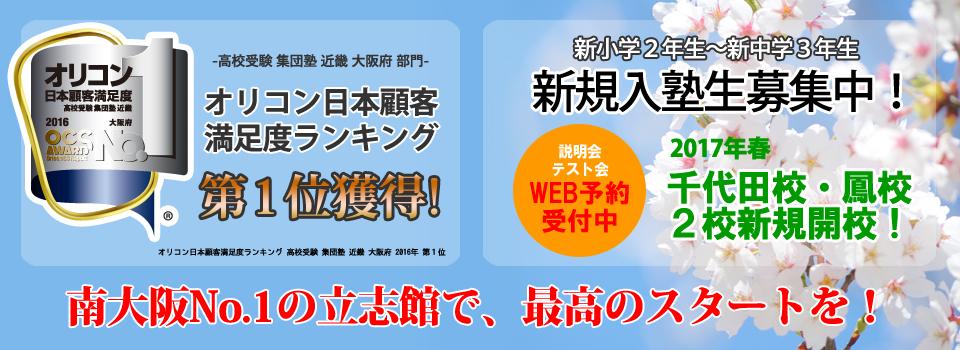 新年度説明会・オリコン大阪No.1・千代田校、鳳校新規開校