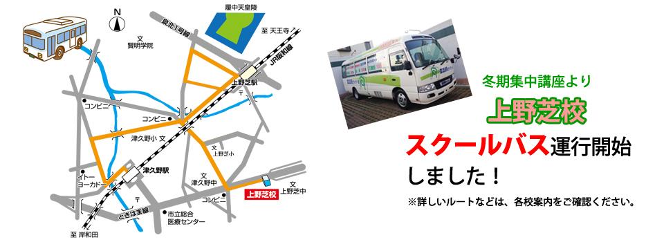 上野芝バスルート