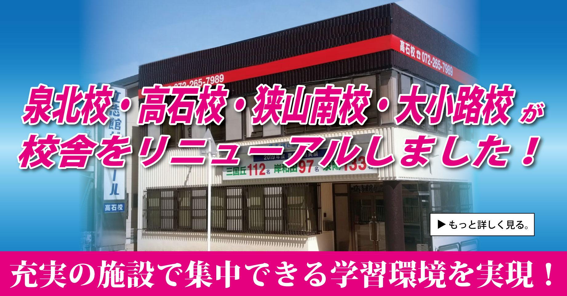 高石・泉北・狭山南校リニューアル