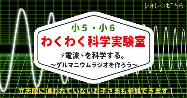 wakuwakuラジオ